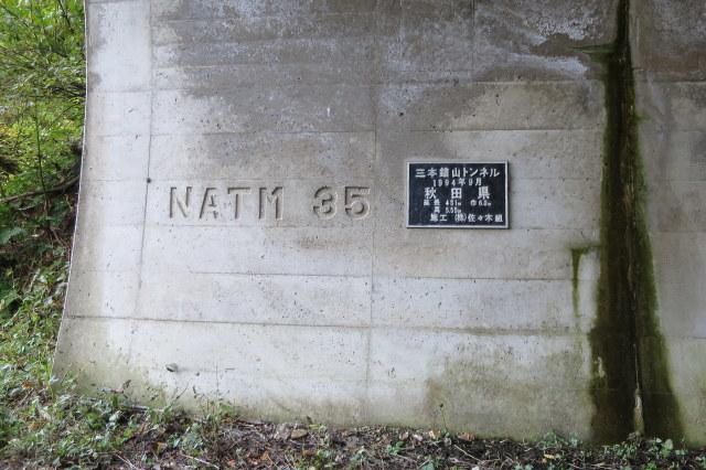 湯沢市・三本槍山トンネル~サプライズ_a0214206_12500735.jpg