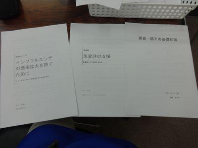 10/19 第7回内部研修を行いました_a0154110_158399.jpg