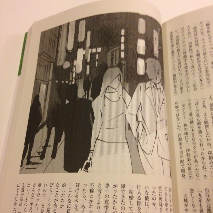 小説すばる11月号挿絵_f0172313_01073121.jpg
