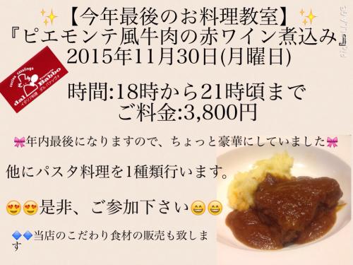 11月のお料理教室(年内最後です)_c0315821_20303195.jpg