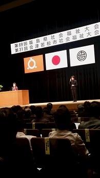 福島県社会福祉大会_d0003224_17020783.jpg