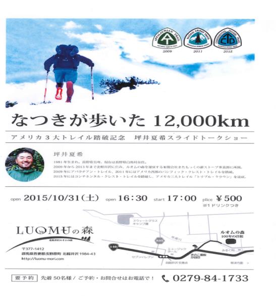 三大トレイル制覇記念in Luomuの森_b0174425_20103469.png
