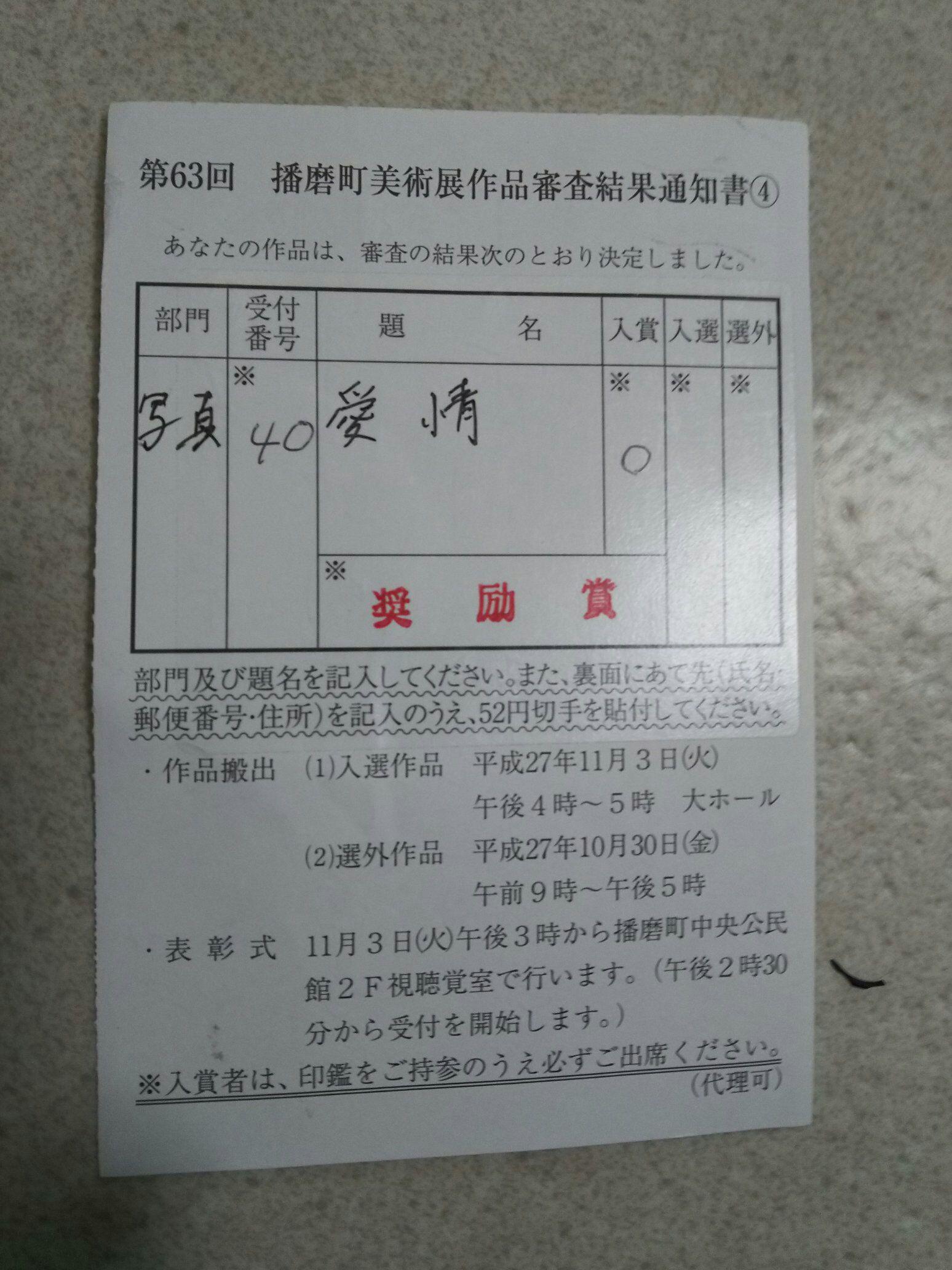 兵庫県加古郡播磨町展奨励賞_a0288226_11423688.jpg