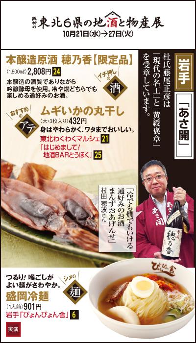 10/21-27 阪神の東北6県地酒と物産展のご案内_a0165546_1059423.jpg