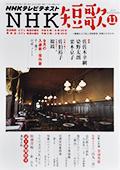 NHK短歌 11月号_f0143469_14331186.jpg