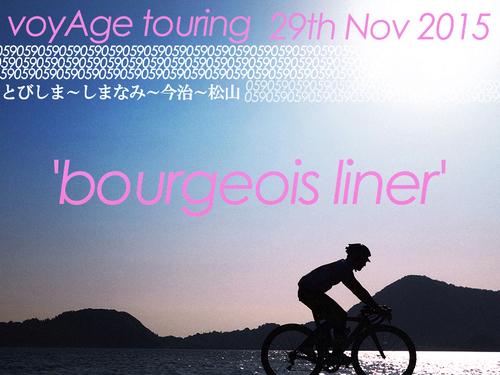 11月29日(日)「voyAge touring \'bourgeois liner\' 059」_c0351373_21163144.jpg