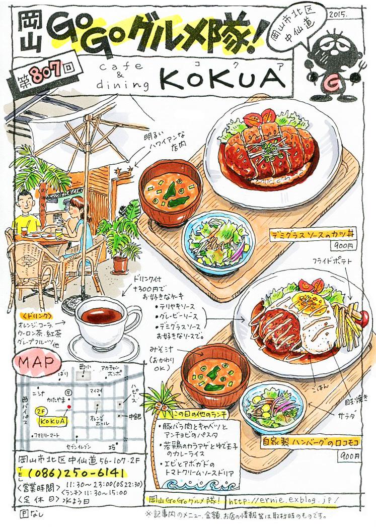 cafe & dining KOKUA(コクア)_d0118987_09461732.jpg