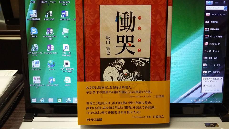 愛媛の友人南松山病院副院長坂山憲史(専務)ユニークな交遊録を出版。是非1冊購入し読んでくださいね!_c0186691_1035942.jpg