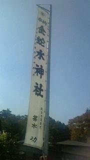 金蛇水神社・秋季例祭(1)~心配事やアクシデントに見舞われた当日~_f0168392_13404280.jpg