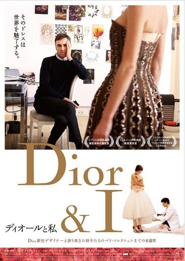 映画 『ディオールと私』_a0326295_2012459.jpg