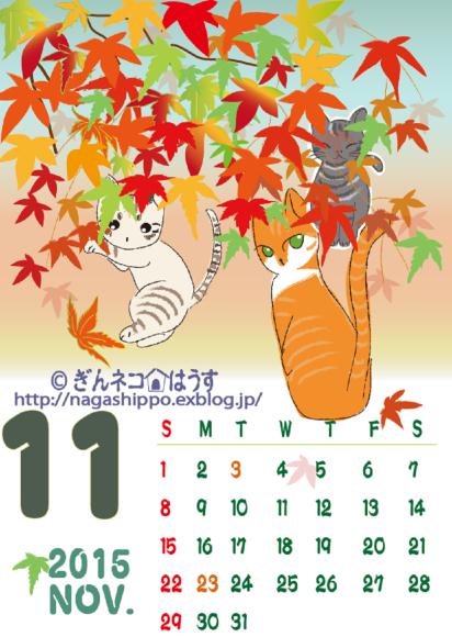 ぎんネコ☆はうすカレンダー11月2015_a0333195_21321939.png