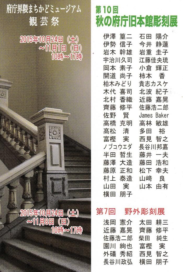 第10回秋の府庁旧本館彫刻展_c0100195_11201170.jpg