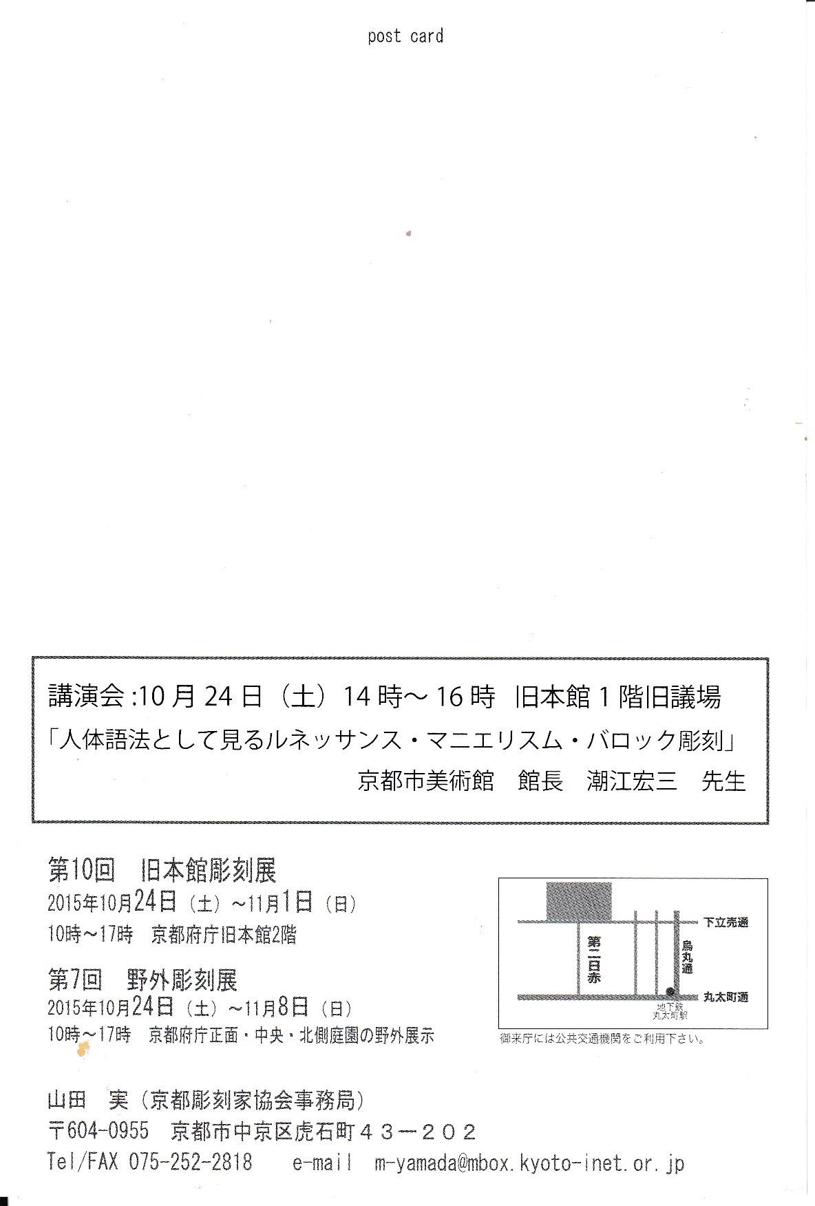第10回秋の府庁旧本館彫刻展_c0100195_11231247.jpg