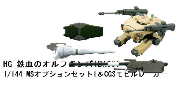 HG MSオプションセット1&CGSモビルワーカー(鉄血のオルフェンズIBA001)_f0205396_2024685.png
