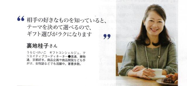 『クロワッサンの贈り物×RING BELL』ギフトカタログ_c0101406_20295417.jpg