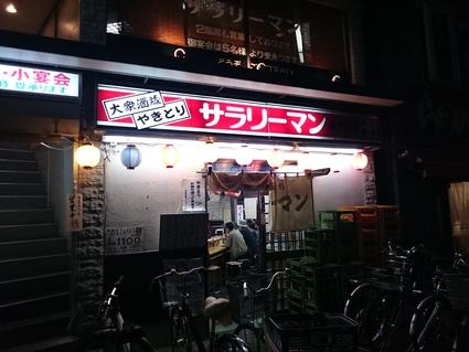 10/20 居酒屋サラリーマン@新秋津_b0042308_23413677.jpg