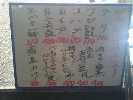 10/20 居酒屋サラリーマン@新秋津_b0042308_23452224.jpg