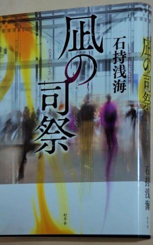 芽ぶきさんがカヴァー画を担当した石持浅海さんの新刊「凪の司祭」(幻冬舎)発売開始_f0006713_23123453.jpg