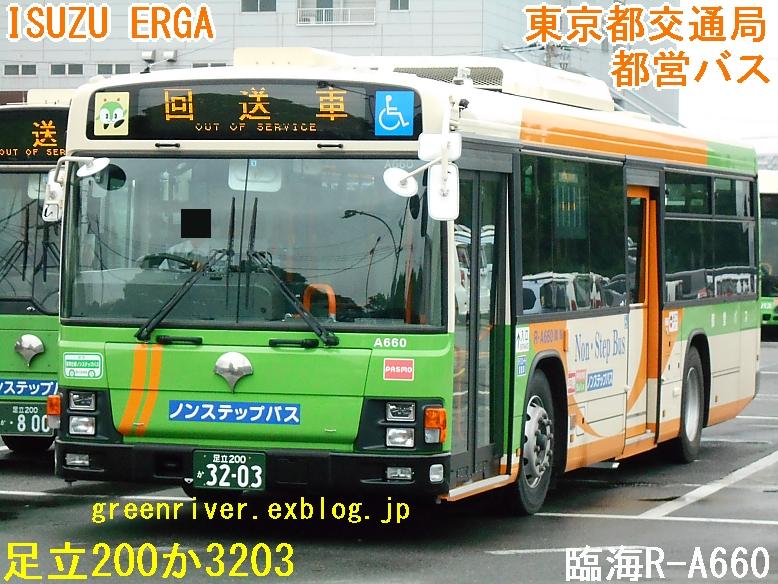 東京都交通局 R-A660_e0004218_19425654.jpg