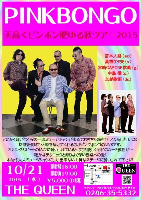 今宵(10/21・水)は、超一流ミュージシャンによる夢の玉手箱「ピンクボンゴ」がやってきます! _d0115919_412014.jpg