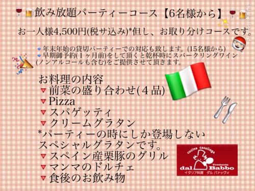 クリスマス会・忘年会・新年会_c0315821_20234217.jpg