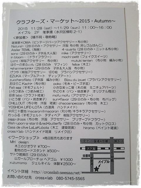 e0253224_20171141.jpg