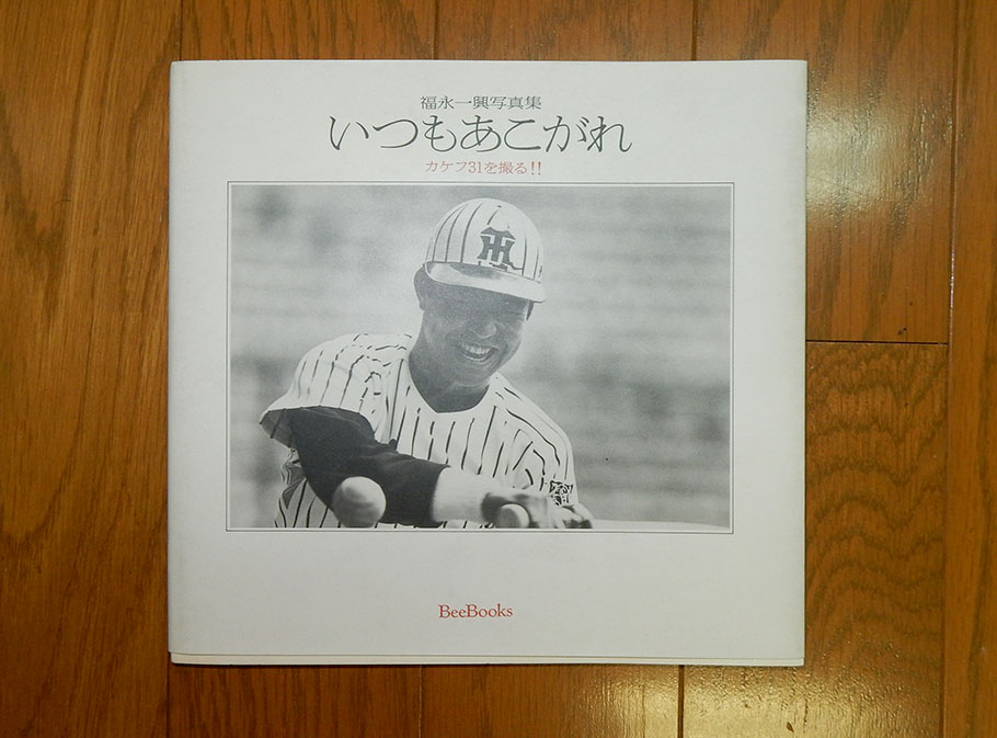 いつもあこがれ・・・掛布雅之氏が阪神タイガースの来季二軍監督に就任。_e0158128_21501784.jpg