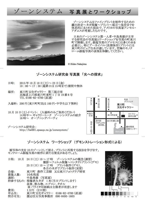 ゾーンシステム研究会 写真展とワークショップ_b0187229_15181334.jpg