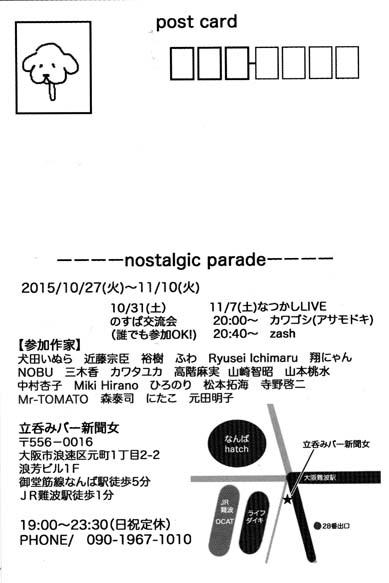 nostalgic parade_a0093332_11451510.jpg
