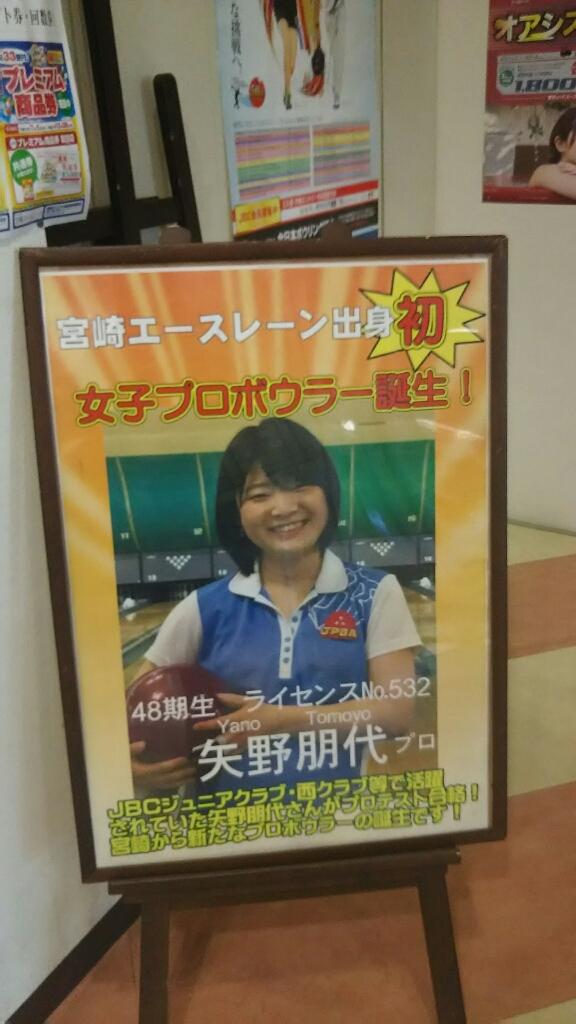 宮崎エースレーンさんでチャレンジ☆_b0259538_01275613.jpg