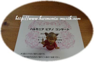 ピアノ指導☆練習出来なかった?_d0165645_20562427.jpg