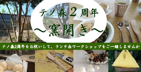 2015-11-02:Tue テノ森2周年記念!! ~窯開き~ ランチ&ワークショップ_d0298850_08354599.jpg