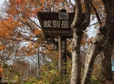 紋別岳~\'15/10/18_e0326953_1105972.jpg