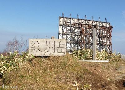 紋別岳~\'15/10/18_e0326953_1373912.jpg