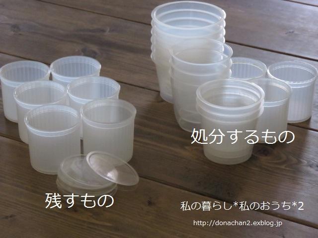 ++お菓子作りのカップ容器や型の断捨離*&収納*++_e0354456_10221499.jpg