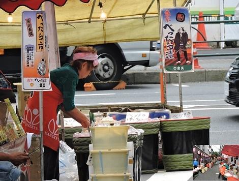 恵比寿神社の大祭は「べったら市」、W杯で誤審!_d0183174_08571465.jpg