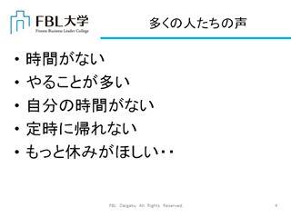 No.2964 10月21日(水):第3回ブログセミナー「成果を出すための時間管理」_b0113993_15511975.jpg