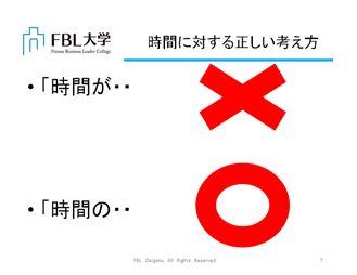 No.2964 10月21日(水):第3回ブログセミナー「成果を出すための時間管理」_b0113993_1551574.jpg