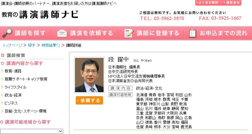 段躍中、「講演講師ナビ」サイトに登録される_d0027795_1628078.jpg