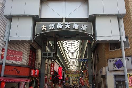 大須商店街_a0152501_22264318.jpg