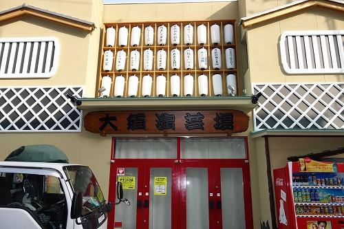 大須商店街_a0152501_222748.jpg