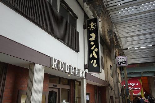コンパル 大須店_a0152501_2242554.jpg