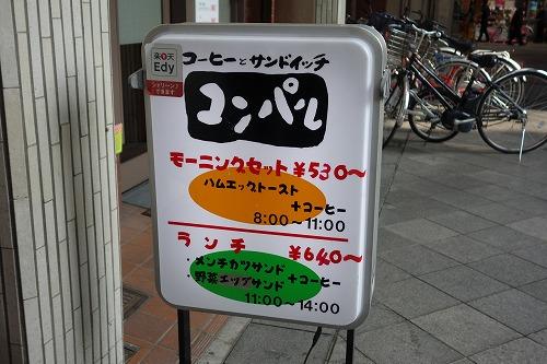 コンパル 大須店_a0152501_2243177.jpg