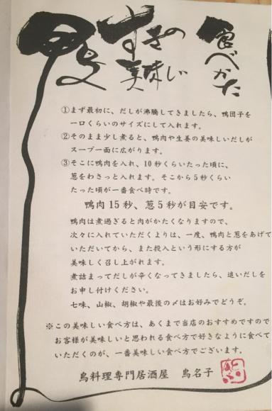 鴨すき in 福知山_f0144003_21033910.jpg