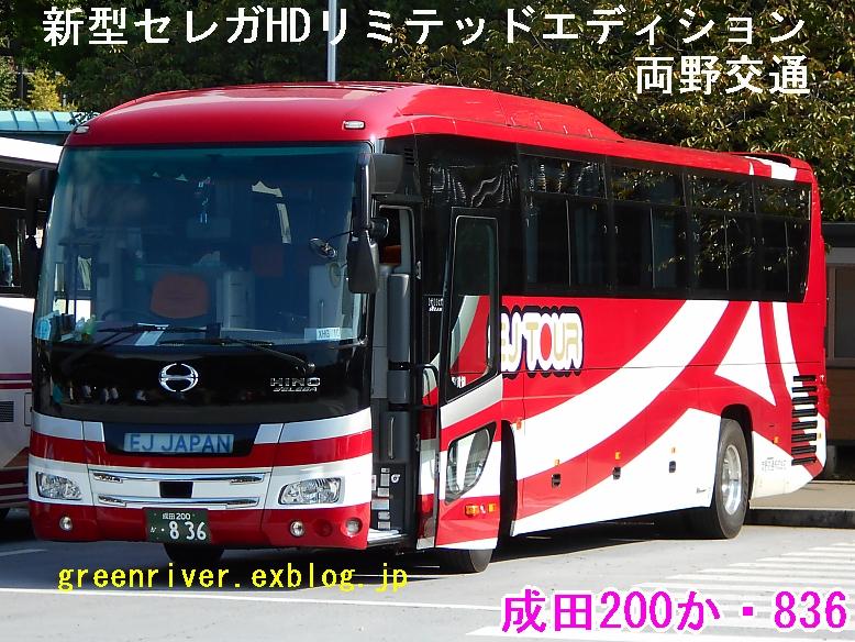 両野交通 836_e0004218_2124739.jpg