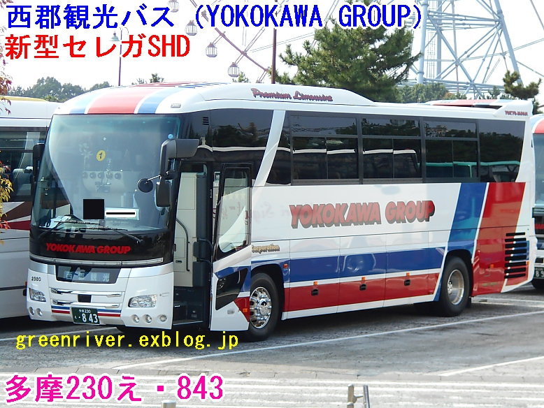 西郡観光バス(YOKOKAWA GROUP) 2380_e0004218_2142618.jpg