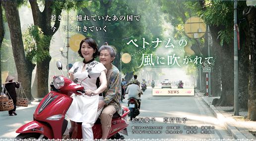 映画ベトナムの風に吹かれて_e0175020_11340369.png