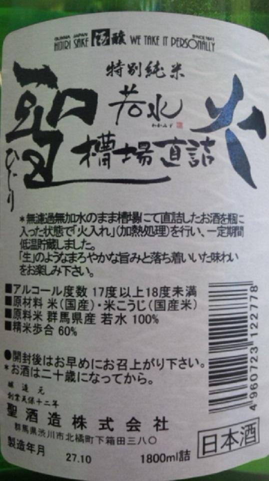 【日本酒】聖 特別純米原酒 槽場直詰瓶火入 若水60 熟成ver 限定 26BY_e0173738_10461699.jpg