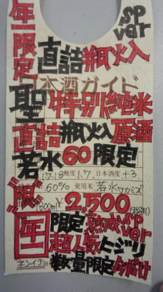 【日本酒】聖 特別純米原酒 槽場直詰瓶火入 若水60 熟成ver 限定 26BY_e0173738_10463049.jpg