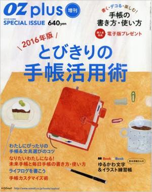 【事務局より】『OZ plus(オズプラス) 増刊』にさとうめぐみが掲載されています_f0164842_14293361.jpg